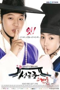 Sungkyunkwan scandal 2010