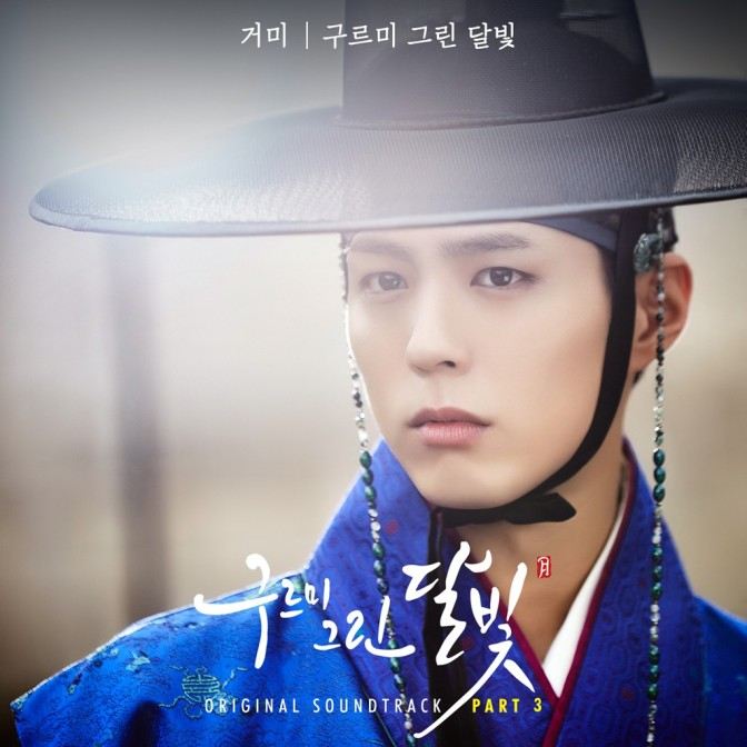 Gummy – Moonlight drawn by clouds 2016 (Moonlight Drawn by Clouds OST)