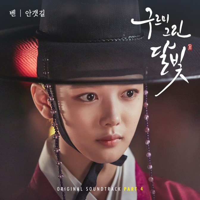Ben – Misty road 2016 (Moonlight Drawn by Clouds OST)