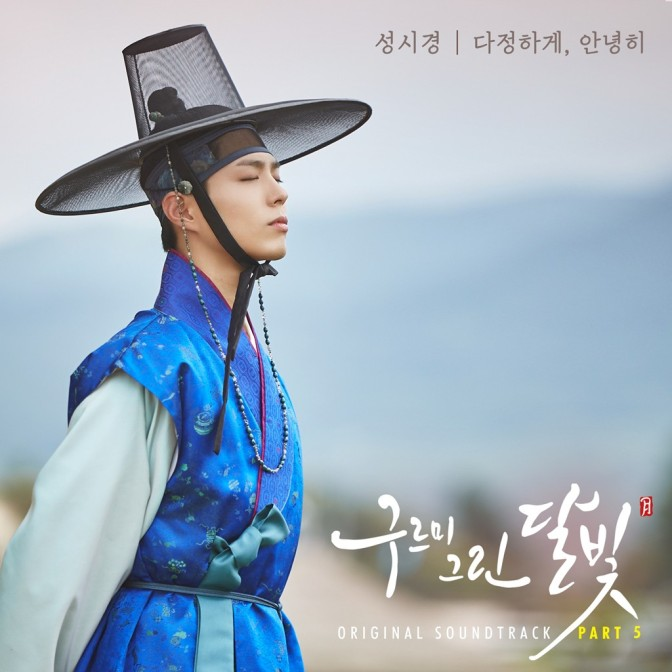 Sung Si Kyung – Fondly, goodbye 2016 (Moonlight Drawn by Clouds OST)