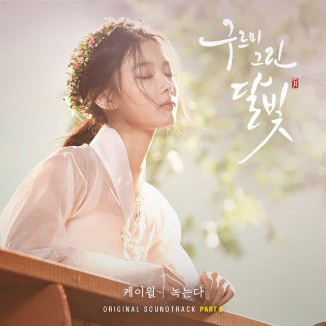 K.Will – Melting 2016 (Moonlight Drawn by Clouds OST)