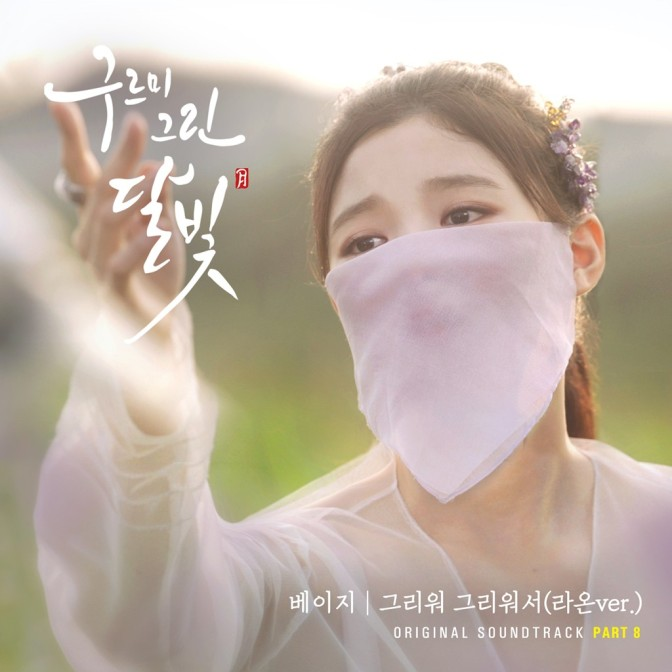 Beige – Because I miss you 2016 (Moonlight Drawn by Stars OST)