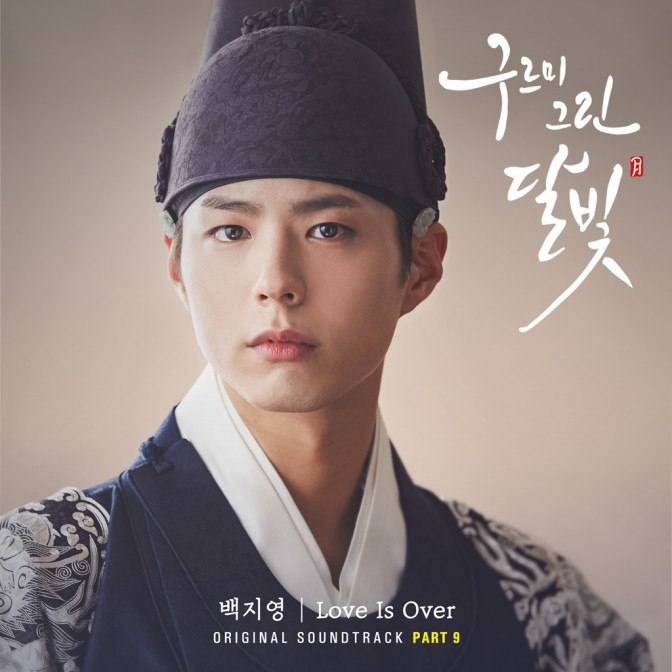 Baek Ji Young – Love is over 2016 (Moonlight Drawn By Clouds OST)
