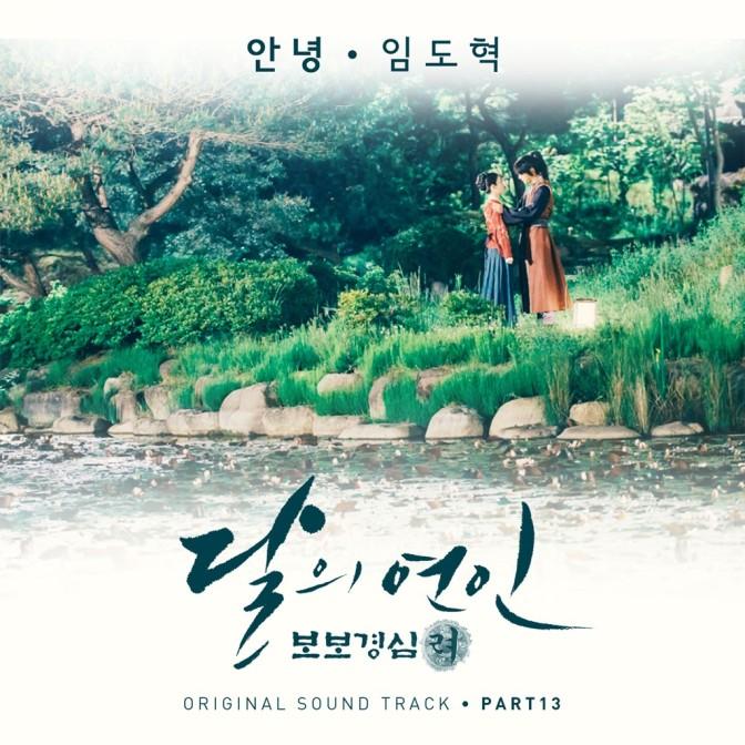 Lim Do Hyuk – Goodbye 2016 (Moon Lovers: Scarlet Heart Ryeo OST)