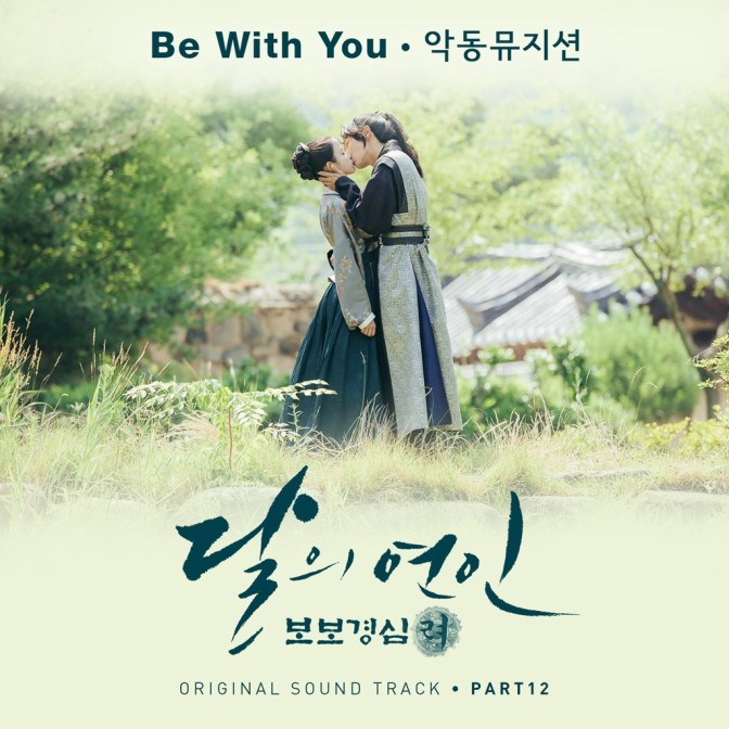 AKMU – Be with you 2016 (Moon Lovers: Scarlet Heart Ryeo OST)