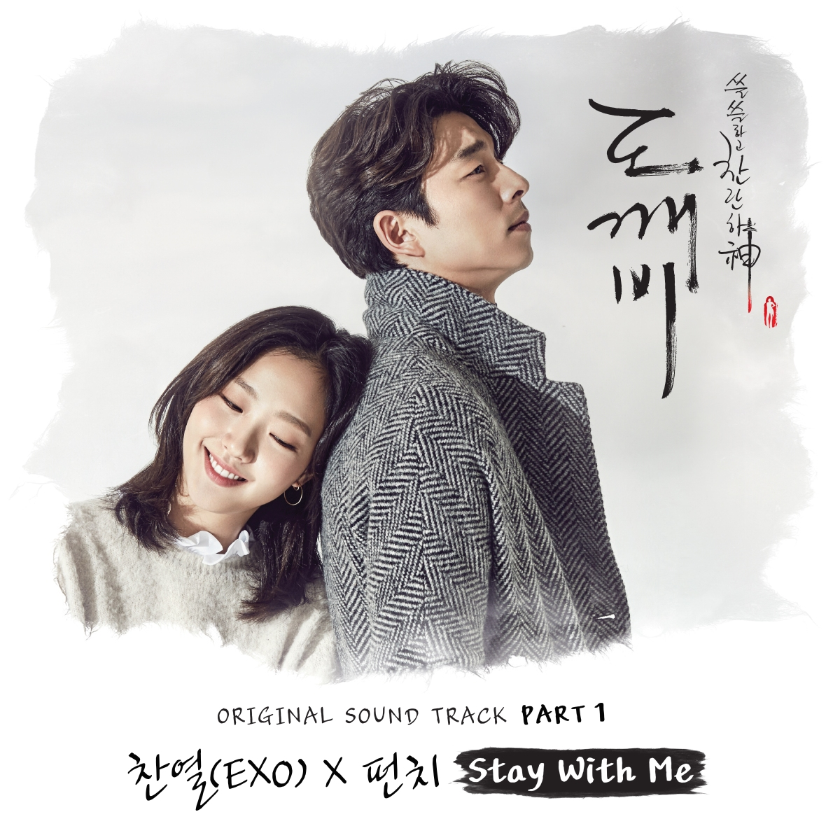 Chanyeol (EXO) & Punch - Stay with me 2016 (Goblin OST)